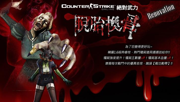 All New 2015 Game Experience! First Ultimate Gore Update Revealed