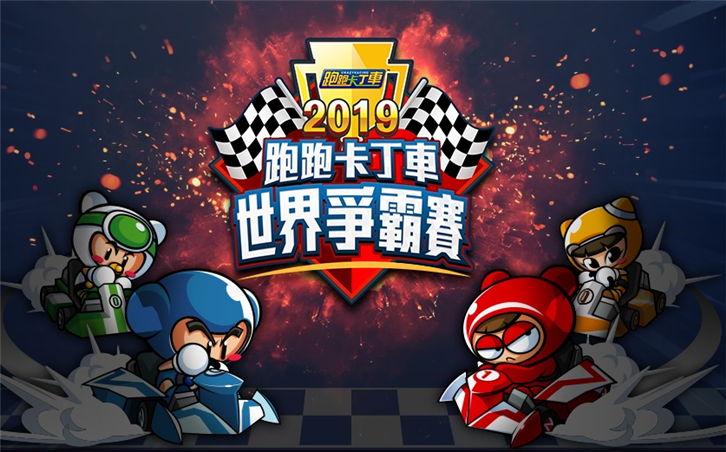 Registration for 2019 《Crazyracing Kartrider》 World Championship Taiwan Qualifications Open Now