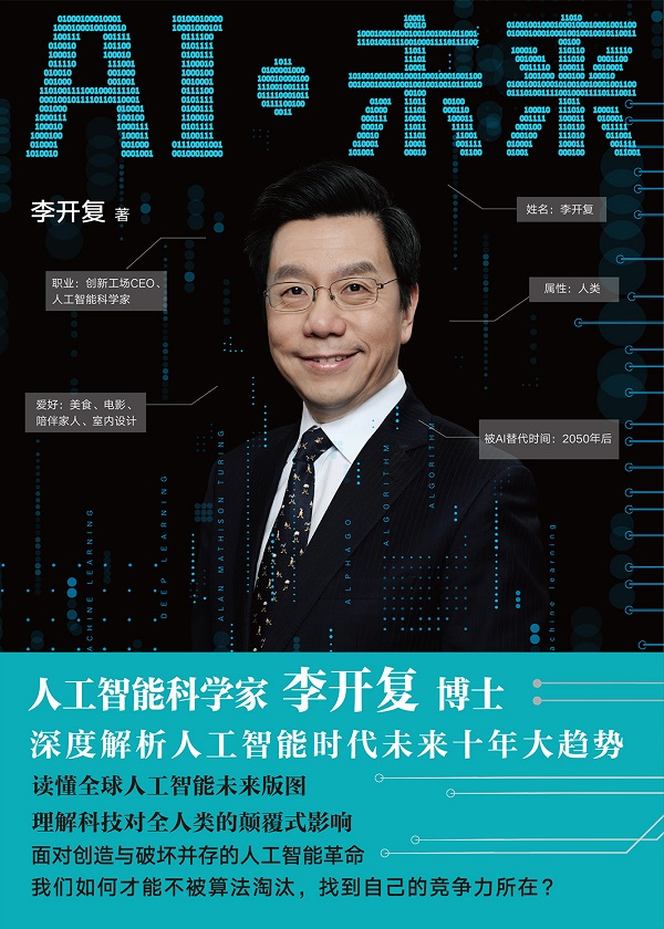[Book Excerpt] A.I. Superpowers Dr. Lee Kai-Fu's Deep Analysis of Ten-Year A.I. Future Trend