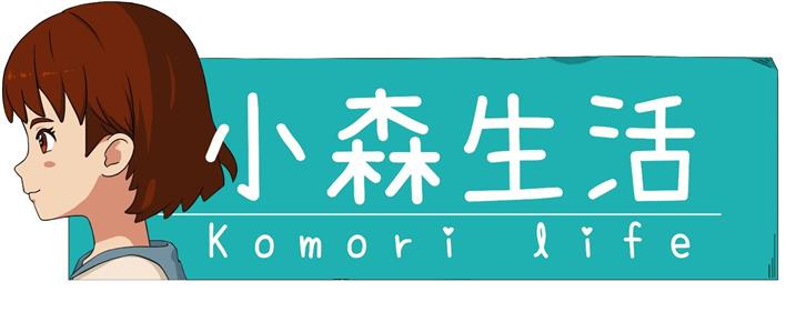 """The Living Simulation Builder Mobile Game """"Komori Life""""'s Official Website Goes Online! First Look at the Game's Four Main Features"""