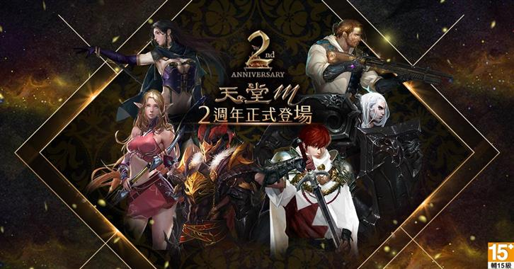"""""""Lineage M"""" 2-Year Anniversary Premium Celebration Event Series Starts Now! Double Your Chances of Winning Practice Instance Rewards"""