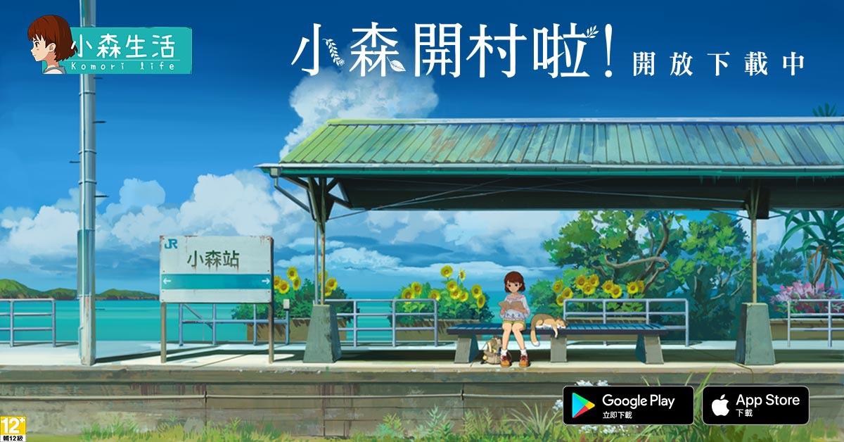 《小森生活》3月25日台港澳雙平台正式上線!