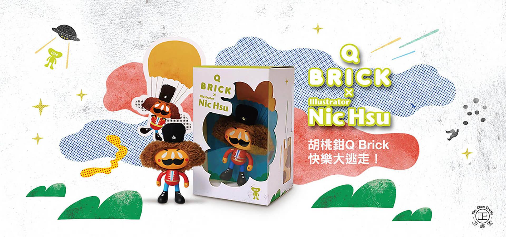 Q Brick X Nic Hsu 徐世賢 「有一點點超現實,有一點點脫離日常」的退休胡桃鉗士兵