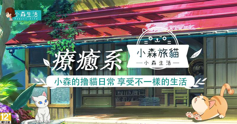 """Gamania First Mild Builder Mobile Game """"Komori Life"""" World Debut on Mar 25!"""