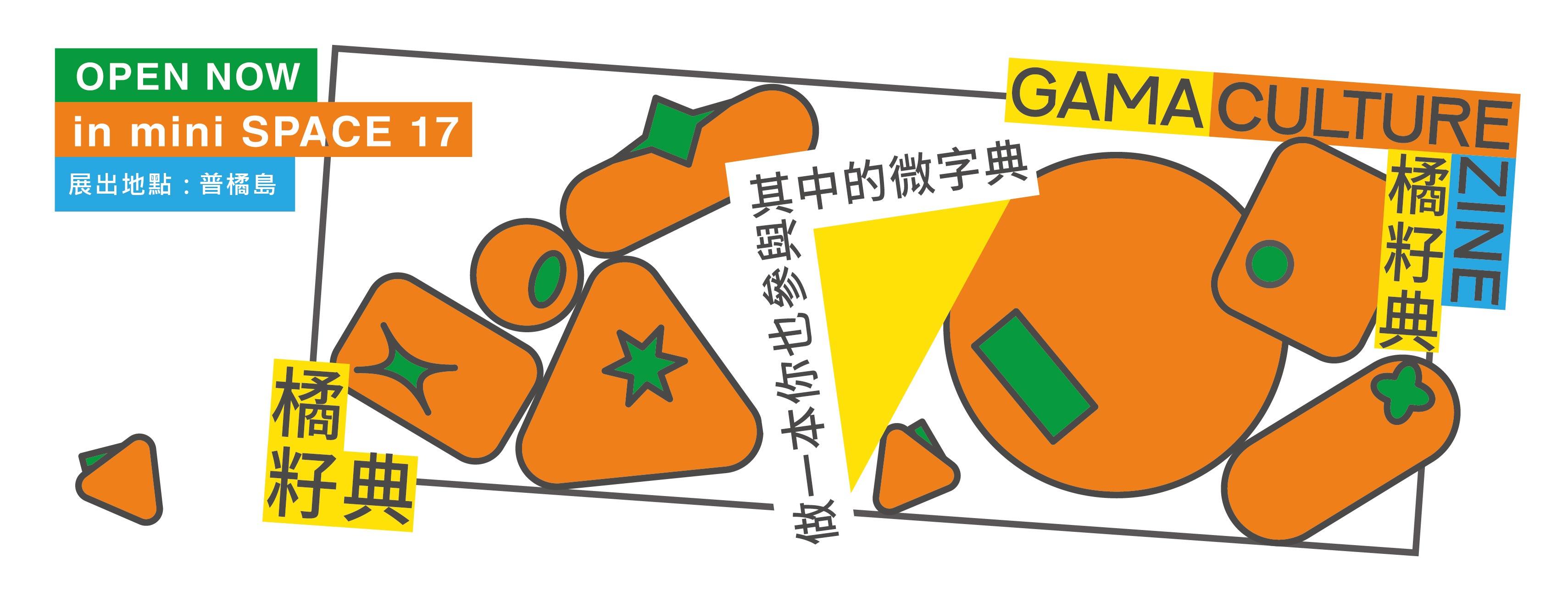 《橘籽典 Gama Culture Zine》─橘文化的最強攻略