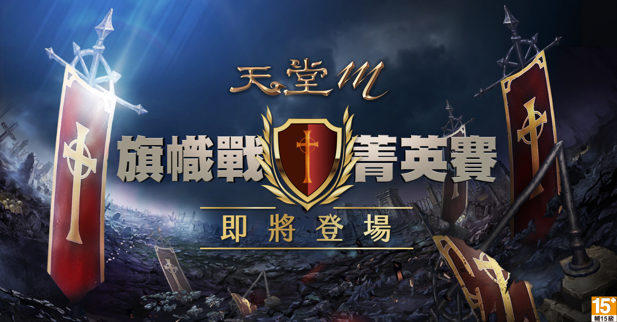 """""""Elite Flag Battle Competition""""- Lineage M Debuts Live-streamed Scaled Esports Competition"""