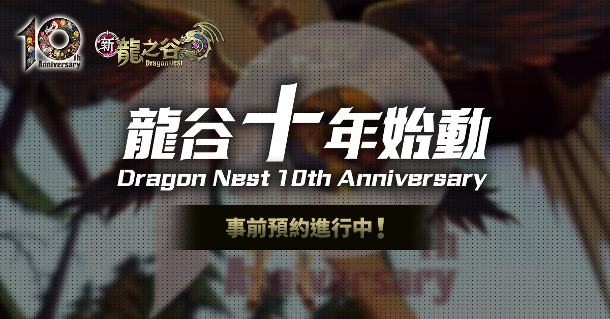 "Dragon Nest 10th Anniversary Events Start Now! ""Dragon Nest"" 10th Anniversary Major New Version Update, Reservation Available Now"