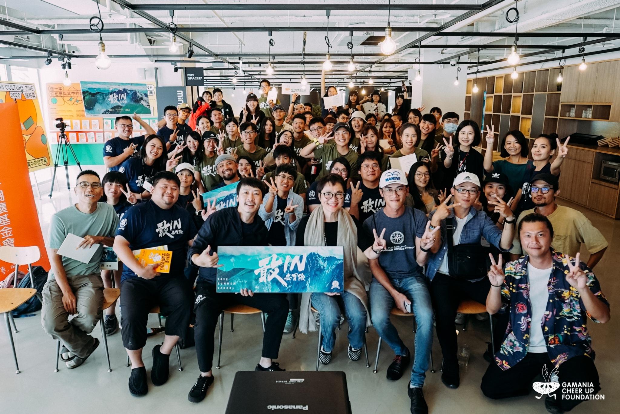 橘子關懷基金會「敢IN去冒險」 「2020 Summer School夏日學園」和台灣青年「一起向山致敬」