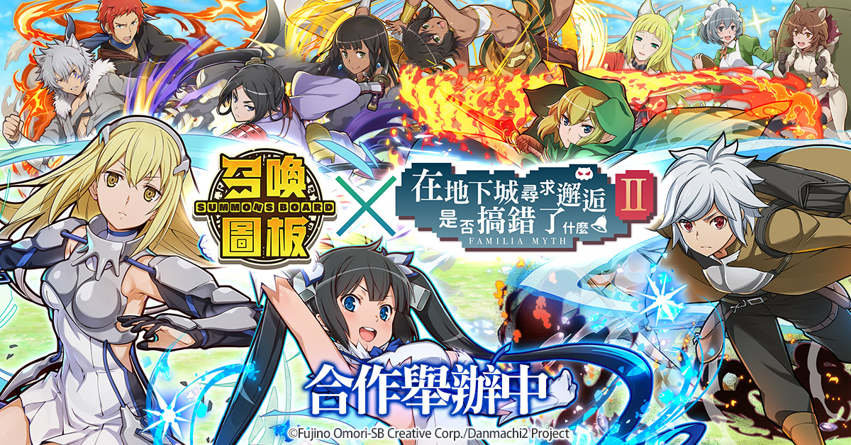 "Joint Campaign Launched for ""Summons Board"" X ""Is It Wrong to Try to Pick Up Girls in a Dungeon?, Season 2"""
