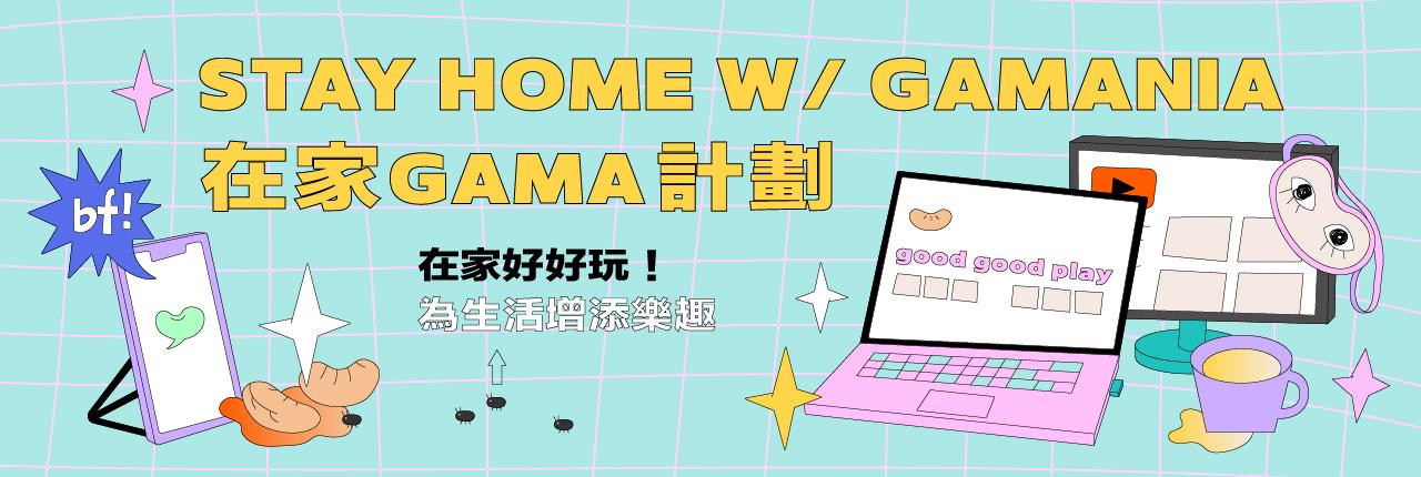 欸,你在家要幹嘛?陪伴型企劃,「在家GAMA計劃」上線,陪你家裡蹲!