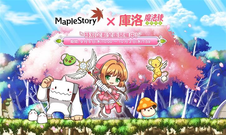 """Card unsealed! """"MapleStory"""" X """"Cardcaptor Sakura: Clear Card """" join forces"""