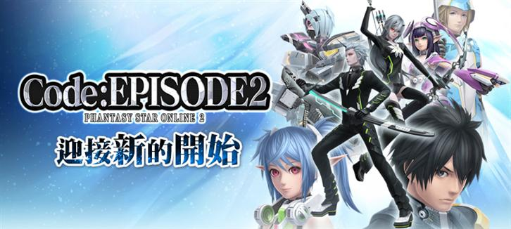 2015 Marks a New Beginning as Code: EPISODE2 Unfolds in Phantasy Star Online 2