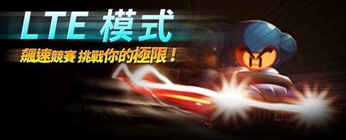 """Go Fast, Go Furious! Kart Rider Introduces """"LTE Mode"""" with Speeds of Over 500 KMH"""