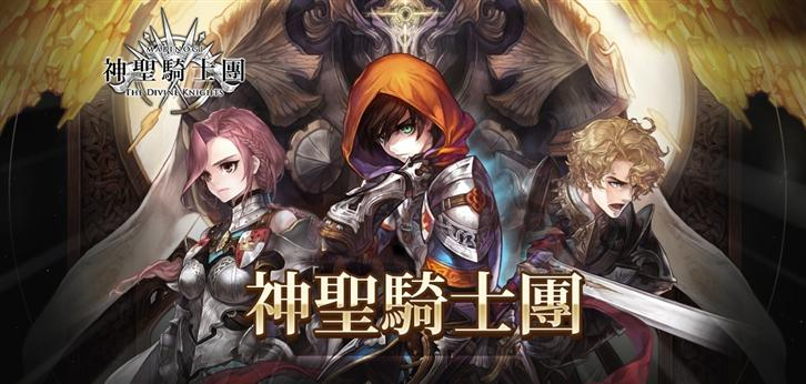 """Heroes, Advance! Mabinogi Leads the Charge with New """"The Divine Knights"""" Expansion"""