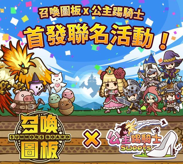 『サモンズボード』中国語版と『ケリ姫スイーツ』の初の海外コラボレーションの「棋」手(旗手)が登場