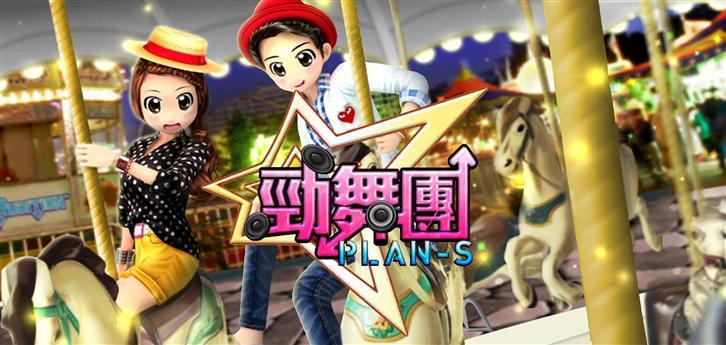 まったく新しい音楽ソーシャルスマホゲーム『エクスビートPLAN-S』Android先行体験版台湾、香港マカオ地域でリリース