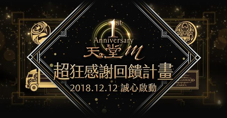 Lineage M's 1st anniversary celebration! Special rewards offered in and outside the game