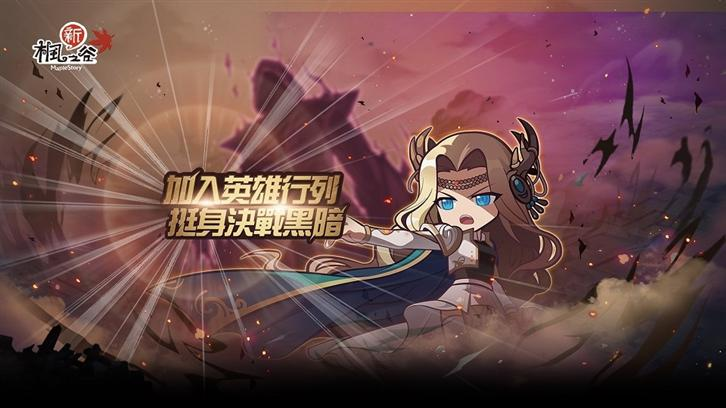 """Black Mage is coming soon! Mobilization and preparations for """"MapleStory"""" war start now"""