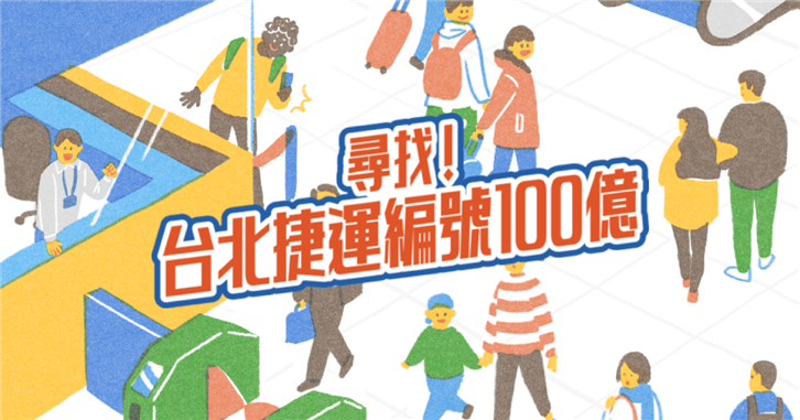 Are fan pages hard to operate? The Taipei Metro lines directly target your Facebook wall.
