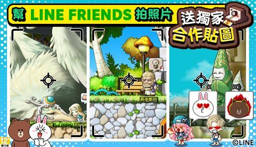 Keep Up With the Latest Sticker Trends!! MapleStory X LINE FRIENDS – the First Crossover Collaboration