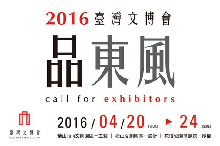 2016台灣文博會-走向國際,邀你一起品東風!