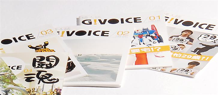 Back to the Roots, the Origin of G!VOICE
